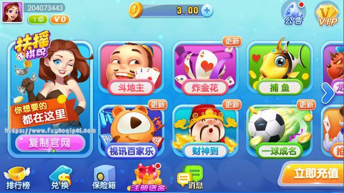 扶摇棋牌app  第6张