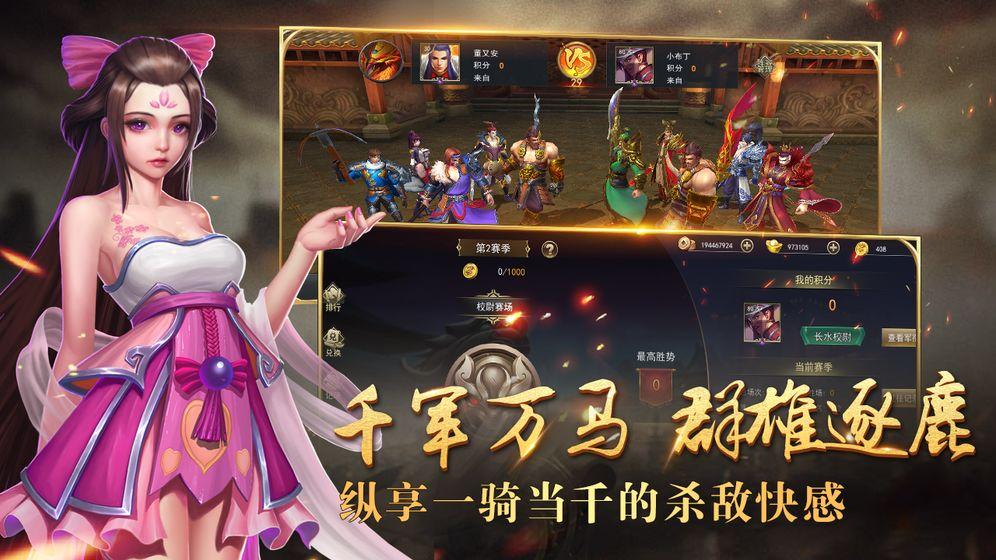 新御龙无双 三国策略卡牌游戏  第5张