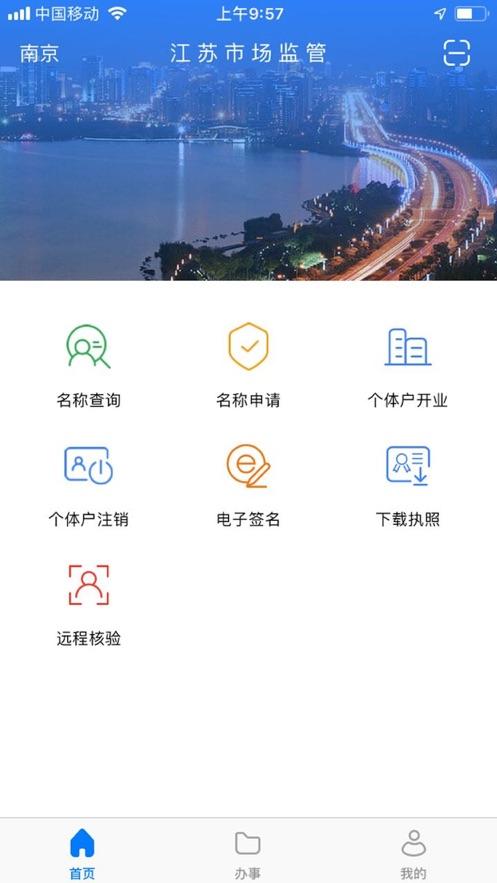 江苏市场监管软件