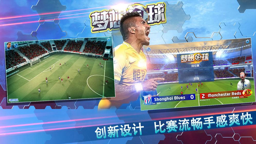 梦想足球海外版