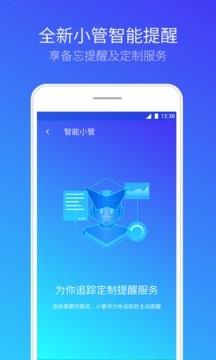 腾讯手机管家app v7.1.0