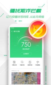 360手机卫士app v7.7.1