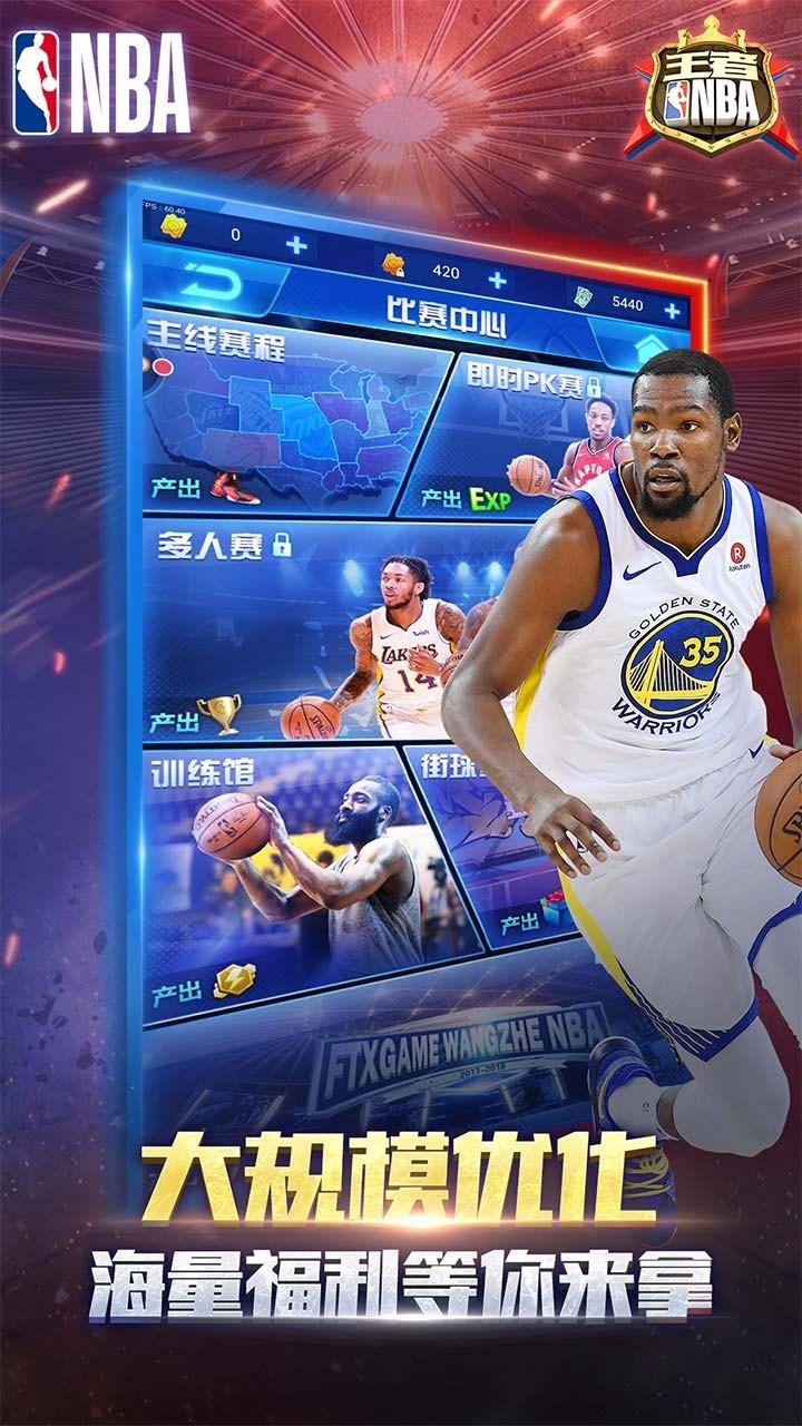 王者NBA手机版
