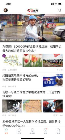 咸鱼网app