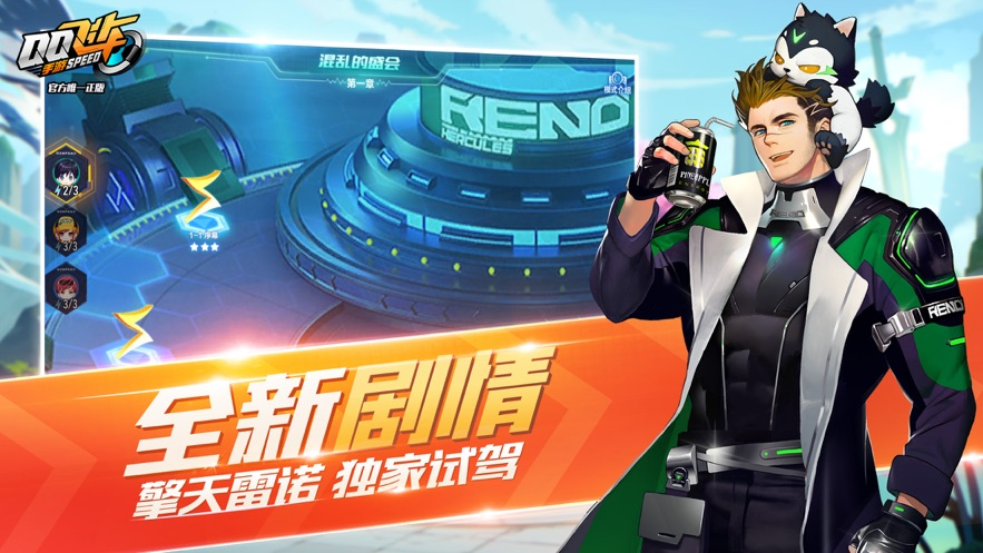QQ飞车手游无限氮气版