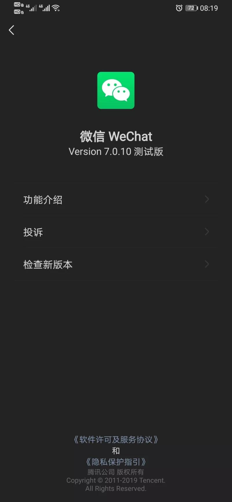 微信7.0.10测试版
