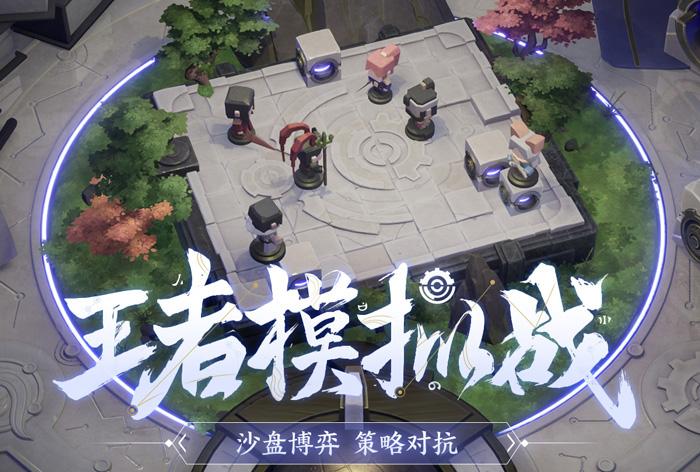 王者模拟战玩法介绍