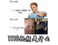 1118視頻