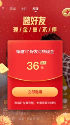 快手极速版红包助力app