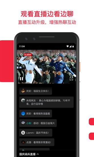 央视频学而思网校app