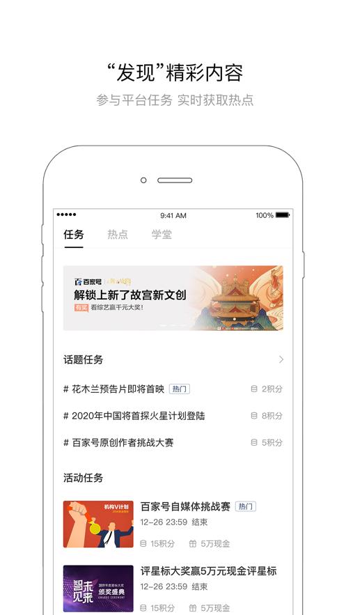 百家号app最新版