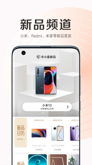小米商城app